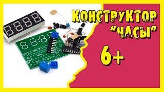Електронний конструктор ''Годинник''.