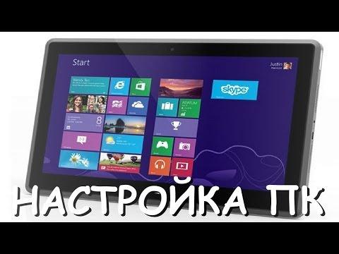 Лучшие программы для настройки компьютера (Windows)