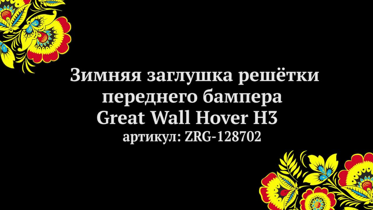 Купить Грейт Уолл у официального дилера в Москве - YouTube