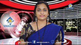 Sivagiri Weekly News Roundup - 17- JANUARY - 2021   Sivagiri TV