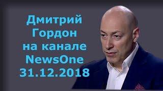 Дмитрий Гордон на канале 'NewsOne'. 31.12.2018