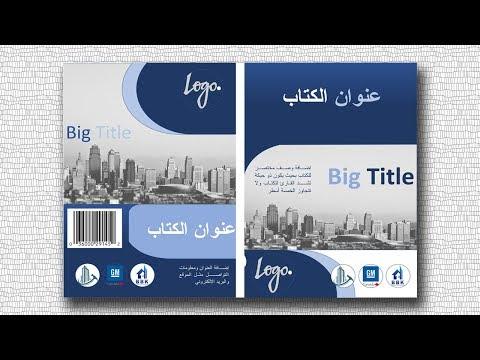 تصميم غلاف كتاب احترافي ببرنامج الورد