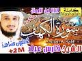 سورة الكهف كاملة مكررة بصوت اكثر من رائع الشيخ فارس عباد surat alkahf  bisawt  alshaykh faris eibad