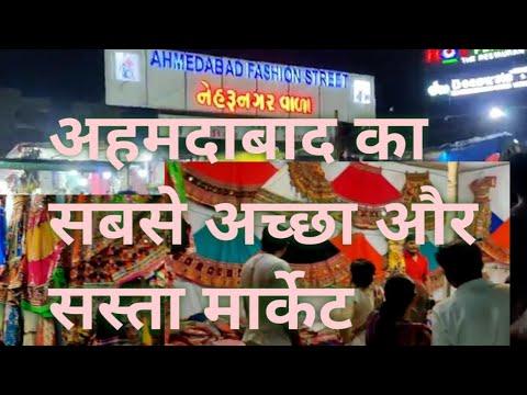 अहमदाबाद फैशन सट्रीट नेहरू नगर वाला | Ahmedabad Fashion Street Nehrunagar Wala | Ahmedabad Shopping