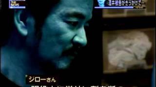 中野ジロー氏、水無潤夫妻が酒井法子の覚せい剤事件について語る。