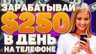 СХЕМА ЗАРАБОТКА $250 В ДЕНЬ НА ТЕЛЕФОНЕ БЕЗ ВЛОЖЕНИЙ ДЕНЕГ В ИНТЕРНЕТЕ ✅ ПРОВЕРЕНО!