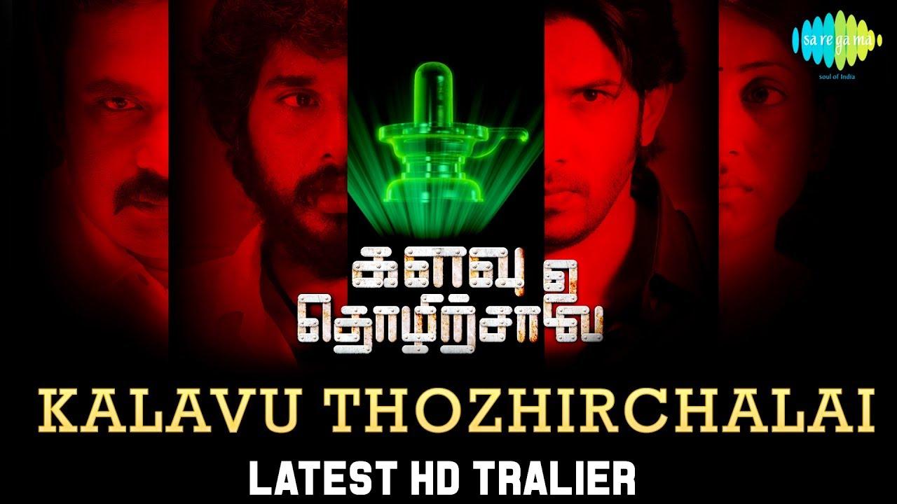 Kalavu Thozhirchalai HD (201) Movie Watch Online