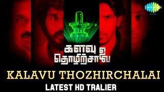 Kalavu Thozhirchalai | Official Trailer | Kathir, Vamsi Krishna | களவு தொழிற்சாலை | Tamil HD Video