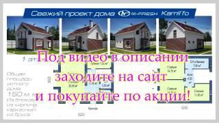 каркасные дома по финской технологии проекты(, 2016-12-11T04:33:40.000Z)