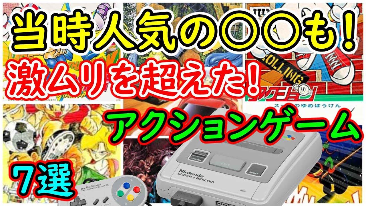 【スーパーファミコン】当時人気の○○もアクションに! 激ムリ!マイナーアクション 7選