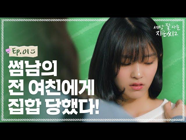 새학기 첫 날, 선배에게 집합 당한 이유 [세상 잘 사는 지은씨2 | EP.01 ] (ENG, CHN, JPN Sub.)