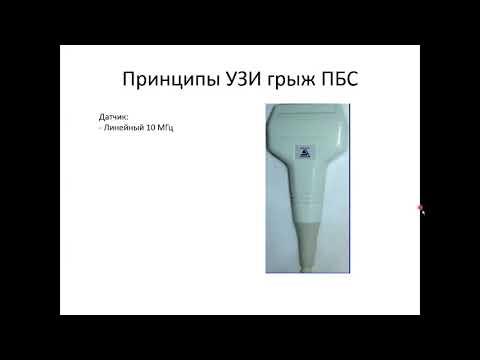 УЗ диагностика грыж передней брюшной стенки