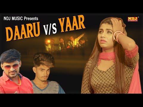2018 DJ Song _ Daaru vs Yaar _ PK Rajli _ Rahul Ganguli _ Sonika Singh _ Latest Haryanvi Song _ NDJ