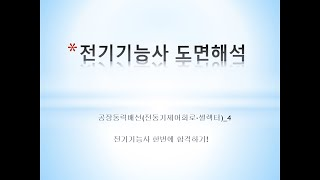 30강-공장동력배선(전동기순차제어회로-셀렉터스위치)_4