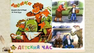 #RS№5Гадюка Приключения в поезде Ю.Сотника Слушать на ночь для детей
