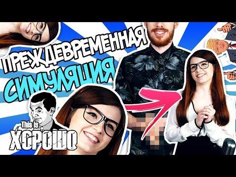 Преждевременная симуляция feat. Olyashaa