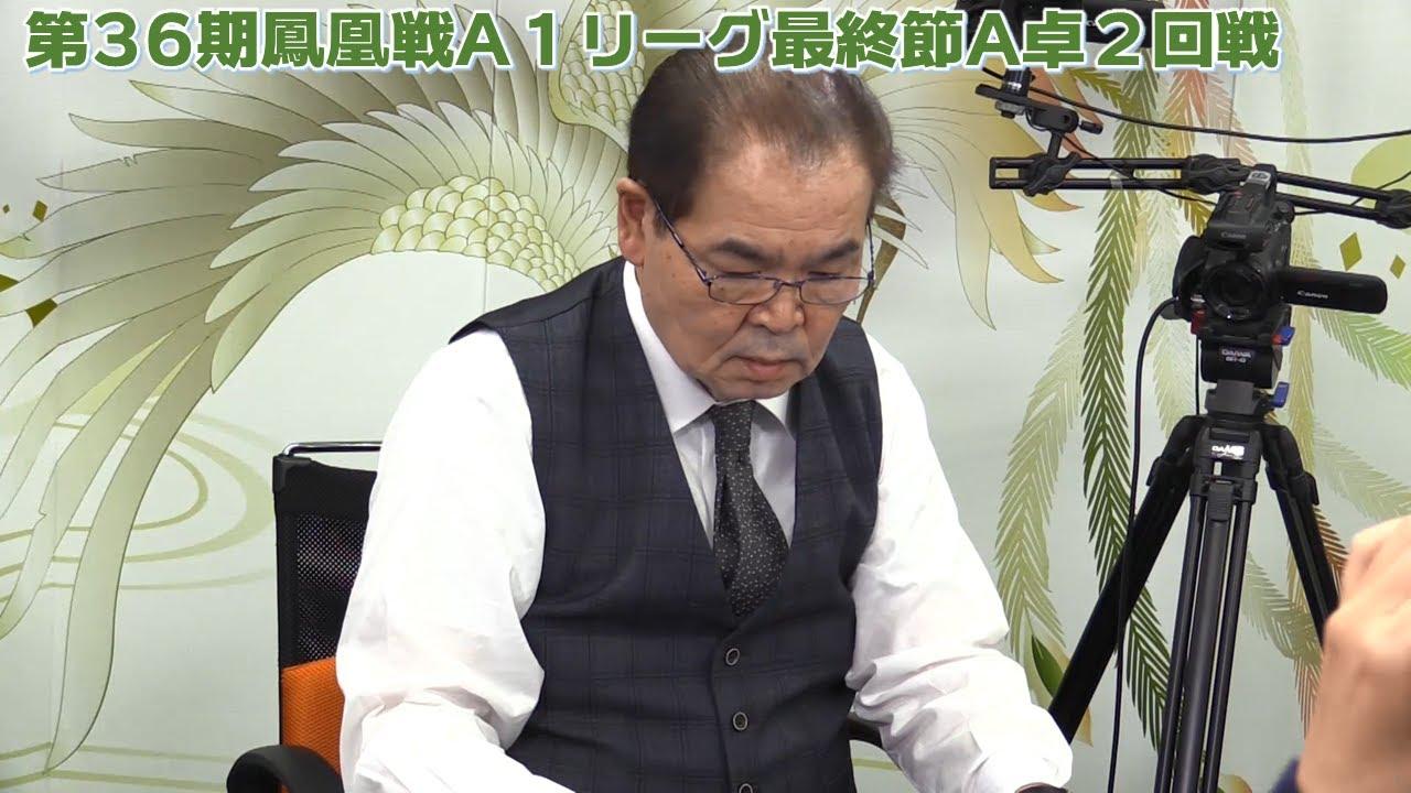 【麻雀】第36期鳳凰戦A1リーグ最終節A卓2回戦