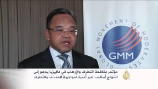 مؤتمر بماليزيا يدعو لأساليب غير أمنية لمواجهة التطرف