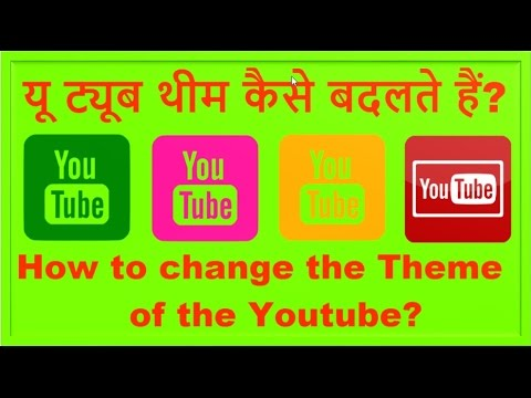 How to change Theme of the Youtube?Youtube theme kaise change karte hain?in hindi video