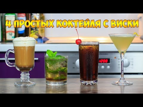 4 простых Коктейля с Виски | 4 Easy Whiskey Drinks