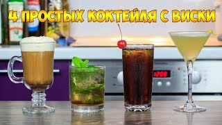 4 простых Коктейля с Виски  4 Easy Whiskey Drinks
