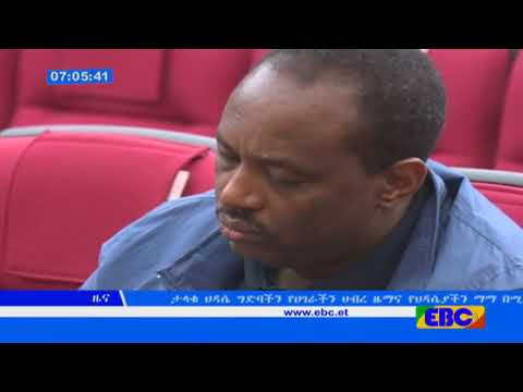 Ethiopia Breaking  News Oct 30, 2017