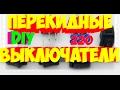 Переключатели перекидные 220V