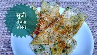 Rava Dosa Recipe In Hindi By Indian Food Made Easy, Instant Rava Dosa Recipe In Hindi