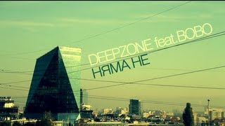 Deep Zone feat. Bobo - Няма НЕ (Niama NE) [Official HD Video]