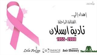 رسالة حب من ابنة الفنانة الراحلة نادية أرسلان