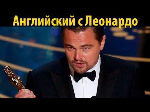 Английский с Леонардо ДиКаприо - Разбор речи на церемонии Оскар 2016 на английском с субтитрами