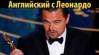 """Английский с Леонардо ДиКаприо - Разбор речи на церемонии """"Оскар 2016"""" на английском с субтитрами"""