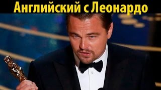 Скачать Английский с Леонардо ДиКаприо Разбор речи на церемонии Оскар 2016 на английском с субтитрами