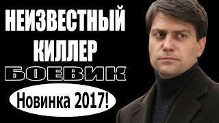 Неизвестный киллер (2017) Боевик, фильм про криминал