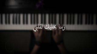 موسيقى بيانو - ربنا يخليك لقلبي - كارمن سليمان - عزف علي الدوخي