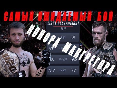 Фотошоп.Самый ожидаемый бой в ММА:-)))