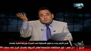 المصرى أفندى   شيخ الأزهر يندد بدعاوى المساواة فى الميراث ويراها فكرة جامحة