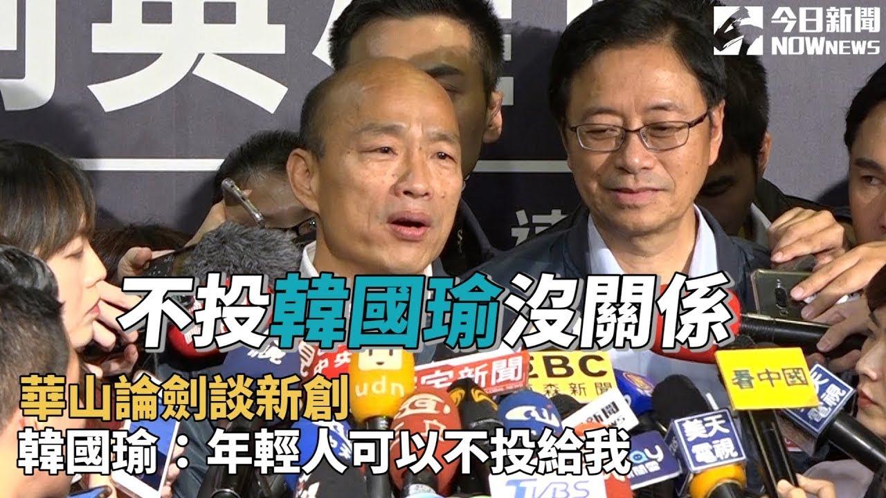 青年民調墊底 韓國瑜霸氣喊:年輕人可以不投給我! 小英不是穩贏 幫蔡競選的他坦言:韓可能當選