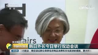 [中国财经报道]关注韩日贸易摩擦 韩日外长今日举行双边会谈| CCTV财经