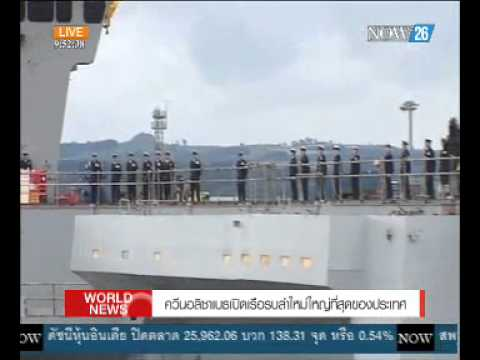 Now 26 : ควีนอลิซาเบธเปิดเรือรบลำใหม่ใหญ่ที่สุดของประเทศ 5/7/2557