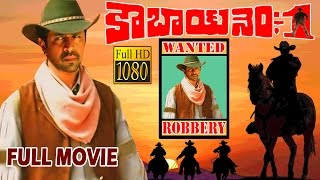 Cow Boy No 1 Telugu Full HD Movie | Arjun | Rajani | Anuradha | V9 Videos