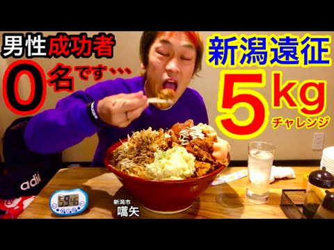 【大食い】新潟にあるチャレンジメニュー(5kg)が実は結構キツかった件、、、【MAX鈴木】【マックス鈴木】【Max Suzuki】【炭水化物】