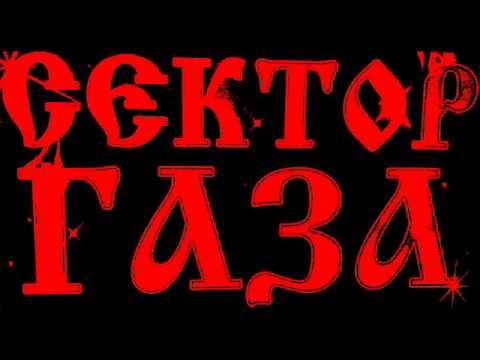 Сектор Газа-Дурак Если бы водку не придумал Сатана