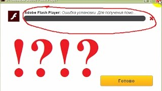 видео Почему не устанавливается Adobe Flash Player