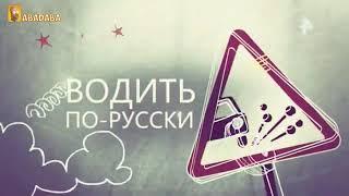 ВОДИТЬ ПО-РУССКИ - 10.08.2020 - drive in Russian