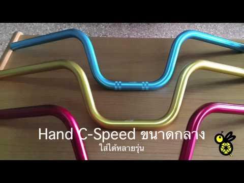 แฮนด์วิบาก T - SPEED ขนาดกลาง  (HAND)