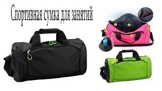 Спортивная сумка для занятий спортом для мужчин и женщин для фитнеса тренировок путешествий