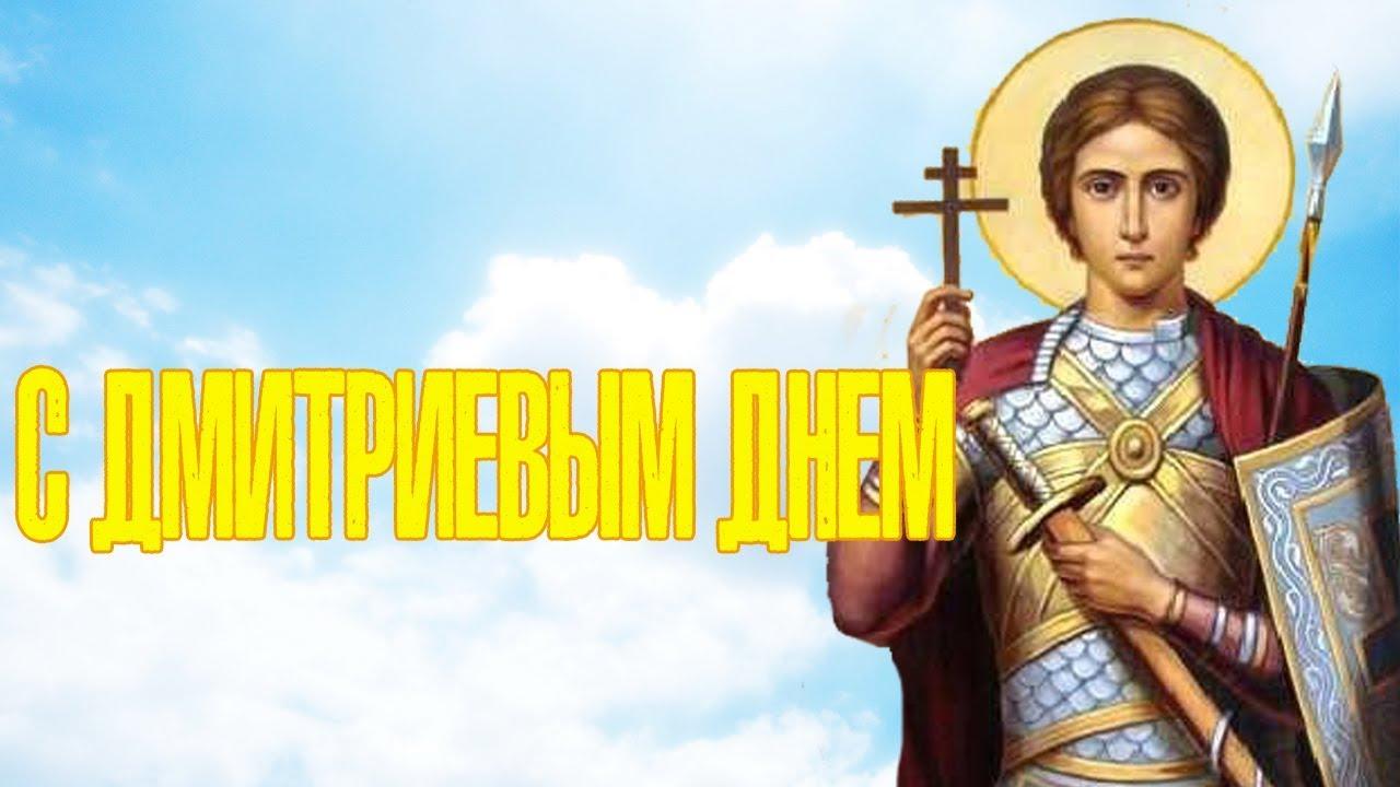 День ангела дмитрия открытка