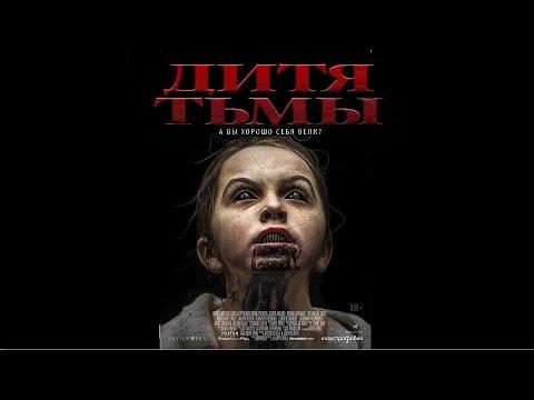 Дитя Тьмы (Фильм 2017) Ужасы, триллер - Видео онлайн