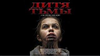 Дитя Тьмы (Фильм 2017) Ужасы, триллер